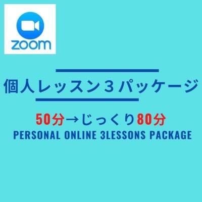 【ZOOM】個人レッスン 3回(80分)パッケージ