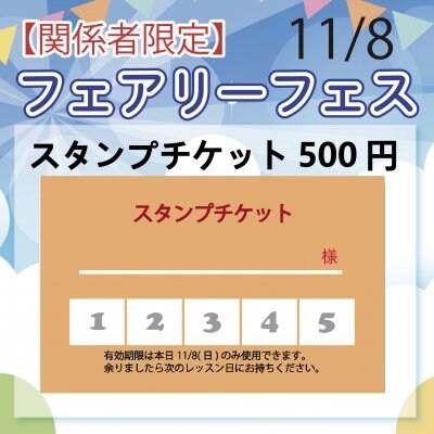 【関係者限定】スタンプチケット(5スタンプ)