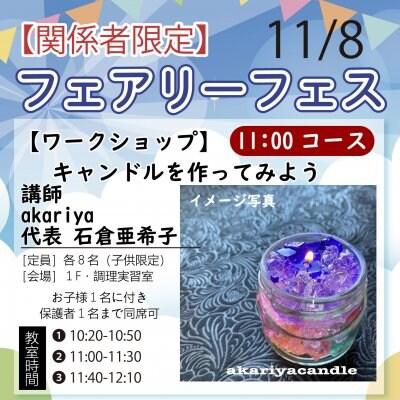 【関係者限定】子供向けワークショップ・キャンドルを作ろう講座_11:00コース