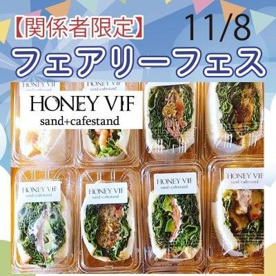 【関係者限定】HONEY VIFのサンドイッチーよくばりサンド(650円)