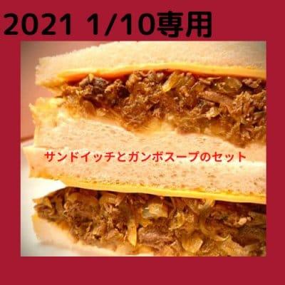 サンドイッチとガンボスープのセット