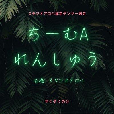 【チームA限定】チーム練習 (180分)/ダンスダイエットで痩せるスタジオアロハ