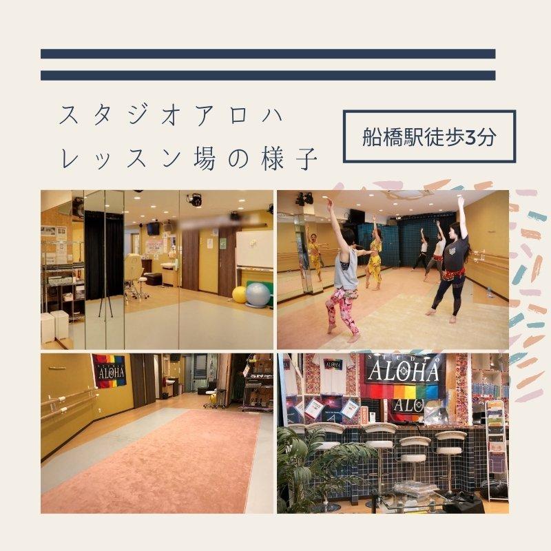 【会員】ベリーダンスレッスン (入門クラス90分)/ダンスダイエットで痩せるスタジオアロハのイメージその5