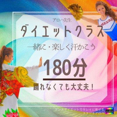 【会員】ダイエットレッスン (180分)/ダンスダイエットで痩せるスタジオアロハ