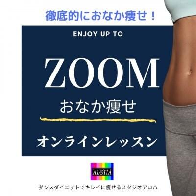 誰でも参加できます!オンラインおなか痩せ(90分)【男性OK】3200円/ダンスダイエットで痩せるスタジオアロハ