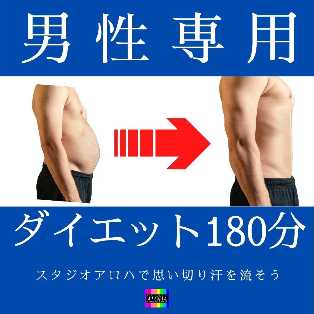 入会不要!男性専用ダイエットレッスン (180分)/ダンスダイエットで痩せるスタジオアロハのイメージその1