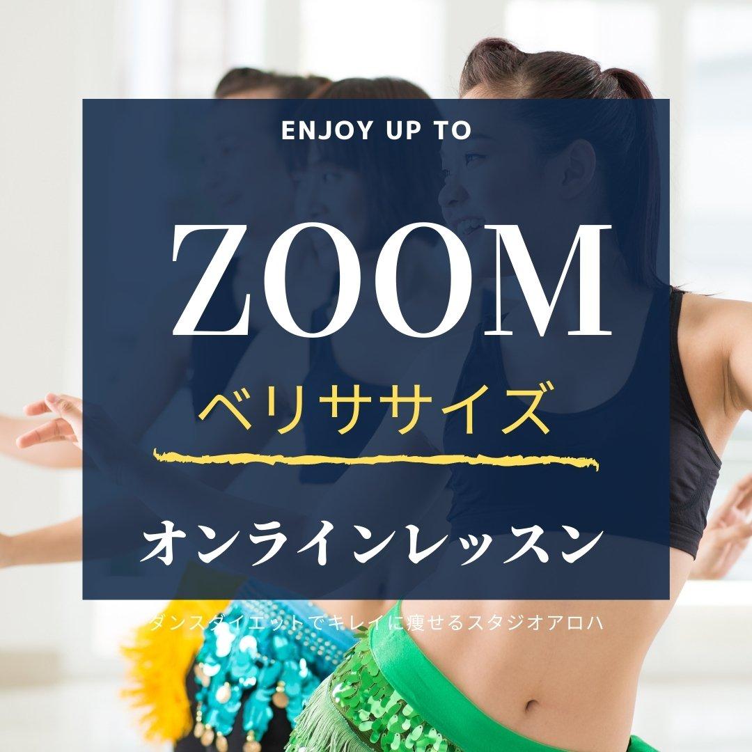 誰でも参加できます!ベリーダンス✕エクササイズ(ベリササイズ90分/ZOOM)3200円/ダンスダイエットで痩せるスタジオアロハのイメージその1