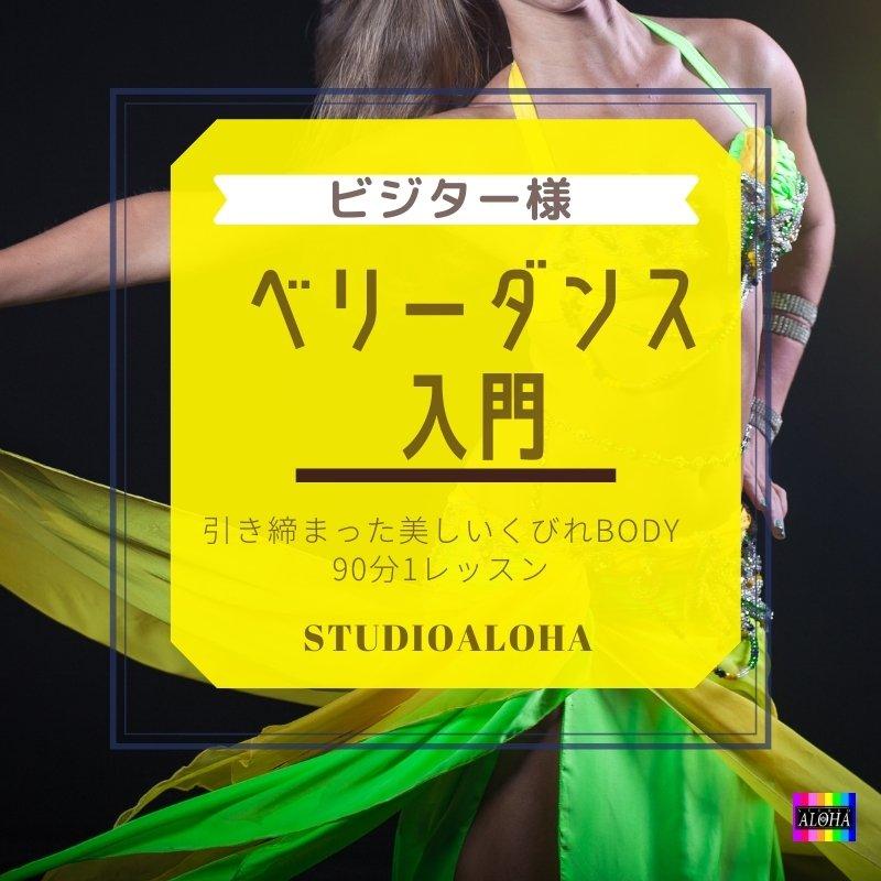 入会不要!ベリーダンスレッスン (入門クラス90分)/ダンスダイエットで痩せるスタジオアロハのイメージその1