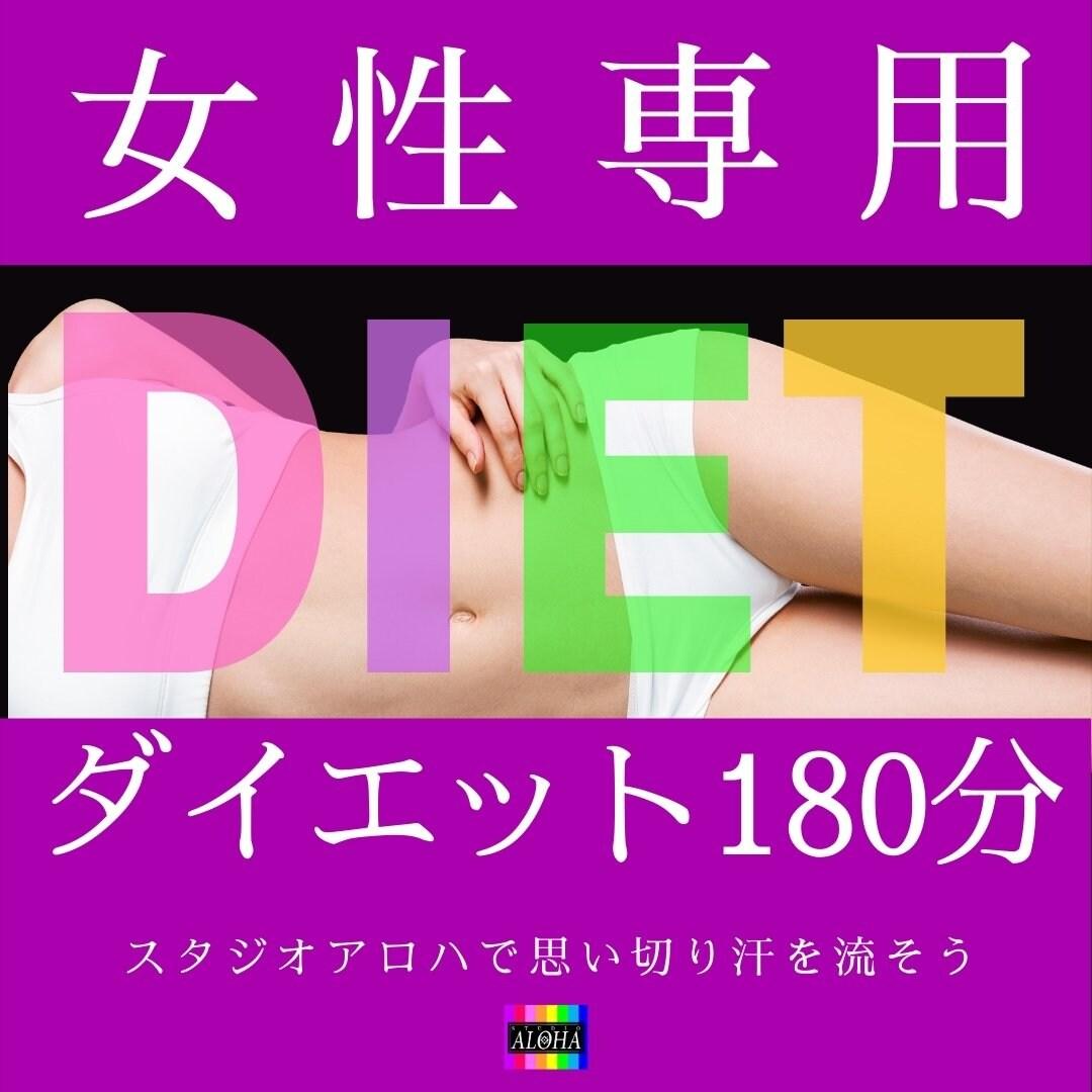 入会不要!ダイエットレッスン (180分)/ダンスダイエットで痩せるスタジオアロハのイメージその1