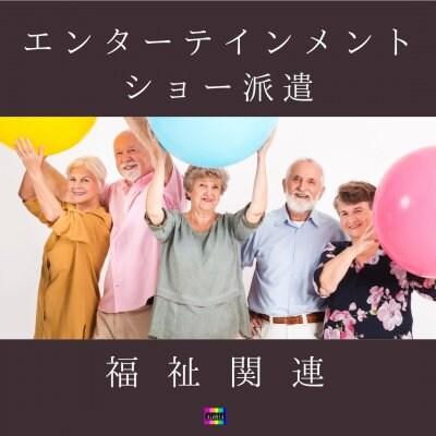 福祉関連専用ショー派遣(5〜15分)/ダンスダイエットで痩せるスタジオアロハ