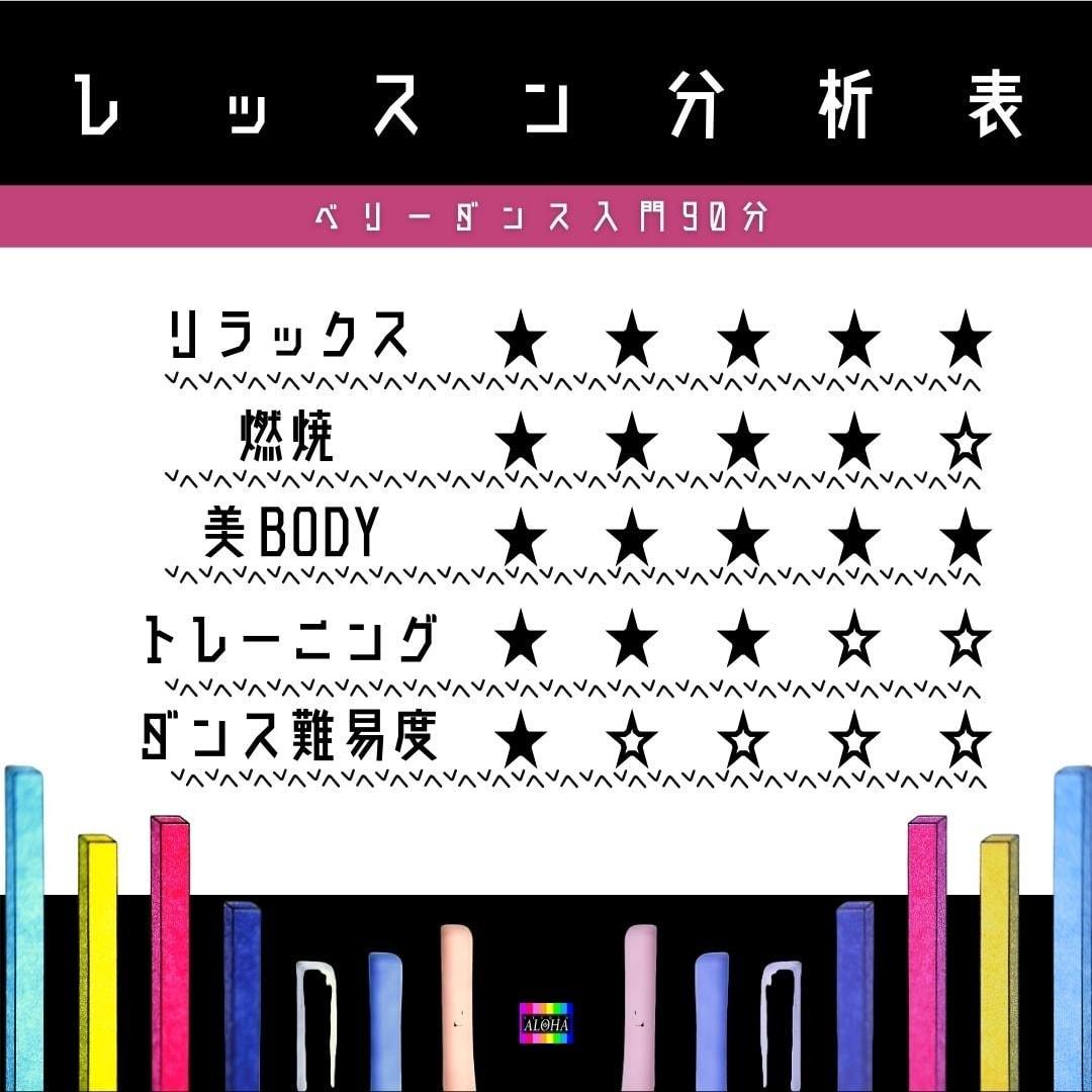 【会員】ベリーダンスレッスン (入門クラス90分)/ダンスダイエットで痩せるスタジオアロハのイメージその2