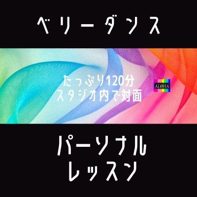【会員】パーソナルレッスン (120分)/ダンスダイエットで痩せるスタジオアロハ