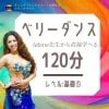【会員】ベリーダンスレッスン (基礎1クラス120分)/ダンスダイエットで痩せるスタジオアロハ