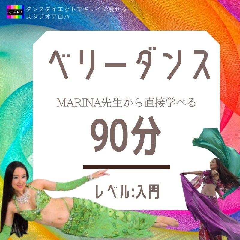 【会員】ベリーダンスレッスン (入門クラス90分)/ダンスダイエットで痩せるスタジオアロハのイメージその1