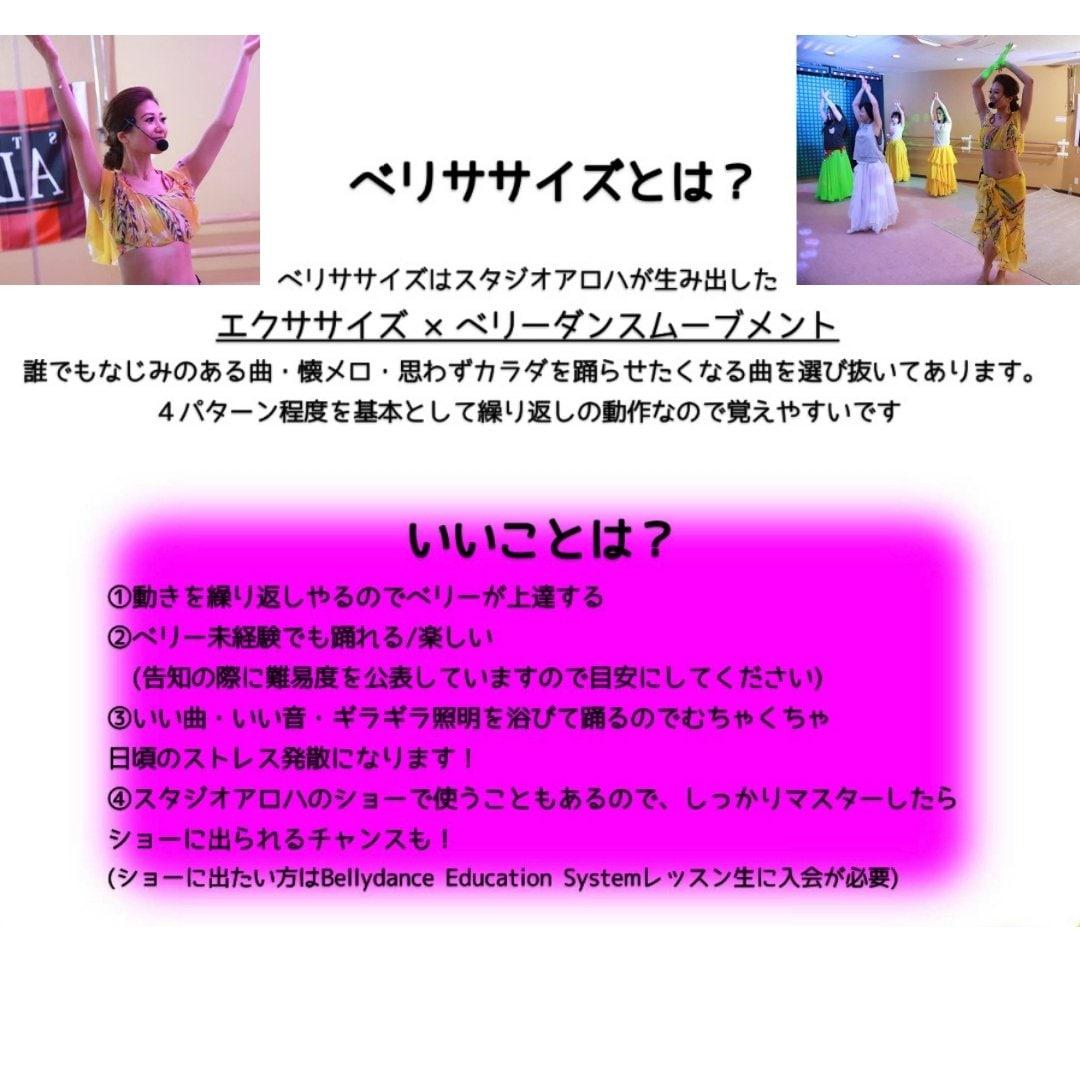 誰でも参加できます!ベリーダンス✕エクササイズ(ベリササイズ90分/ZOOM)3200円/ダンスダイエットで痩せるスタジオアロハのイメージその3