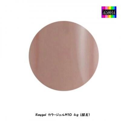 Raygel カラージェルM10 4g(国産)