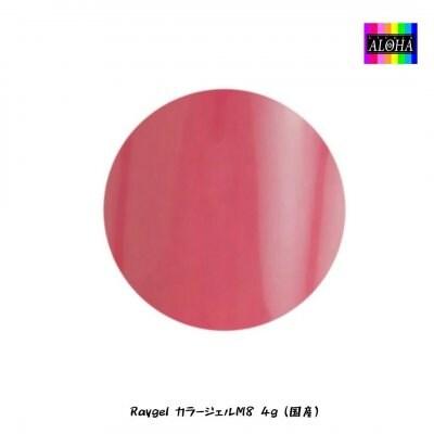 Raygel カラージェルM8 4g(国産)