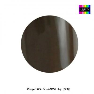 Raygel カラージェルM20 4g(国産)