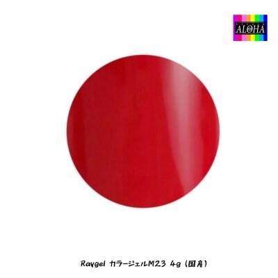 Raygel カラージェルM23 4g(国産)