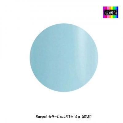 Raygel カラージェルM34 4g(国産)