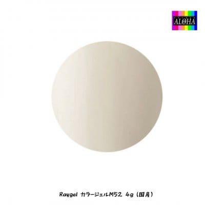 Raygel カラージェルM52 4g(国産)