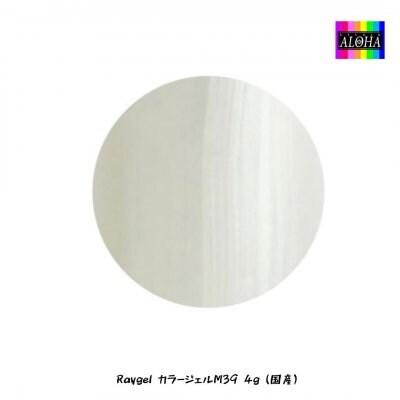 Raygel カラージェルM39 4g(国産)