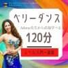 【会員】ベリーダンスレッスン (入門〜基礎クラス120分)/ダンスダイエットで痩せるスタジオアロハ