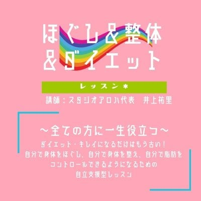 入会不要!ダイエットレッスン (90分/180分)/ダンスダイエットで痩せるスタジオアロハ