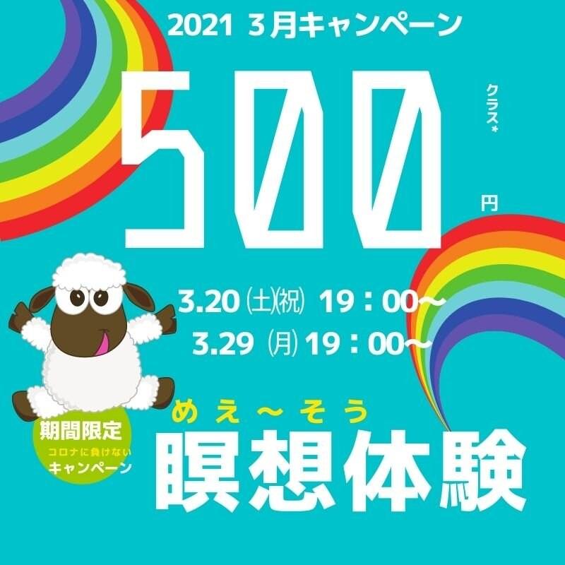 2021年3月キャンペーンWEBチケット【瞑想レッスン60分】のイメージその1