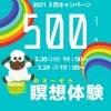 2021年3月キャンペーンWEBチケット【瞑想レッスン60分】