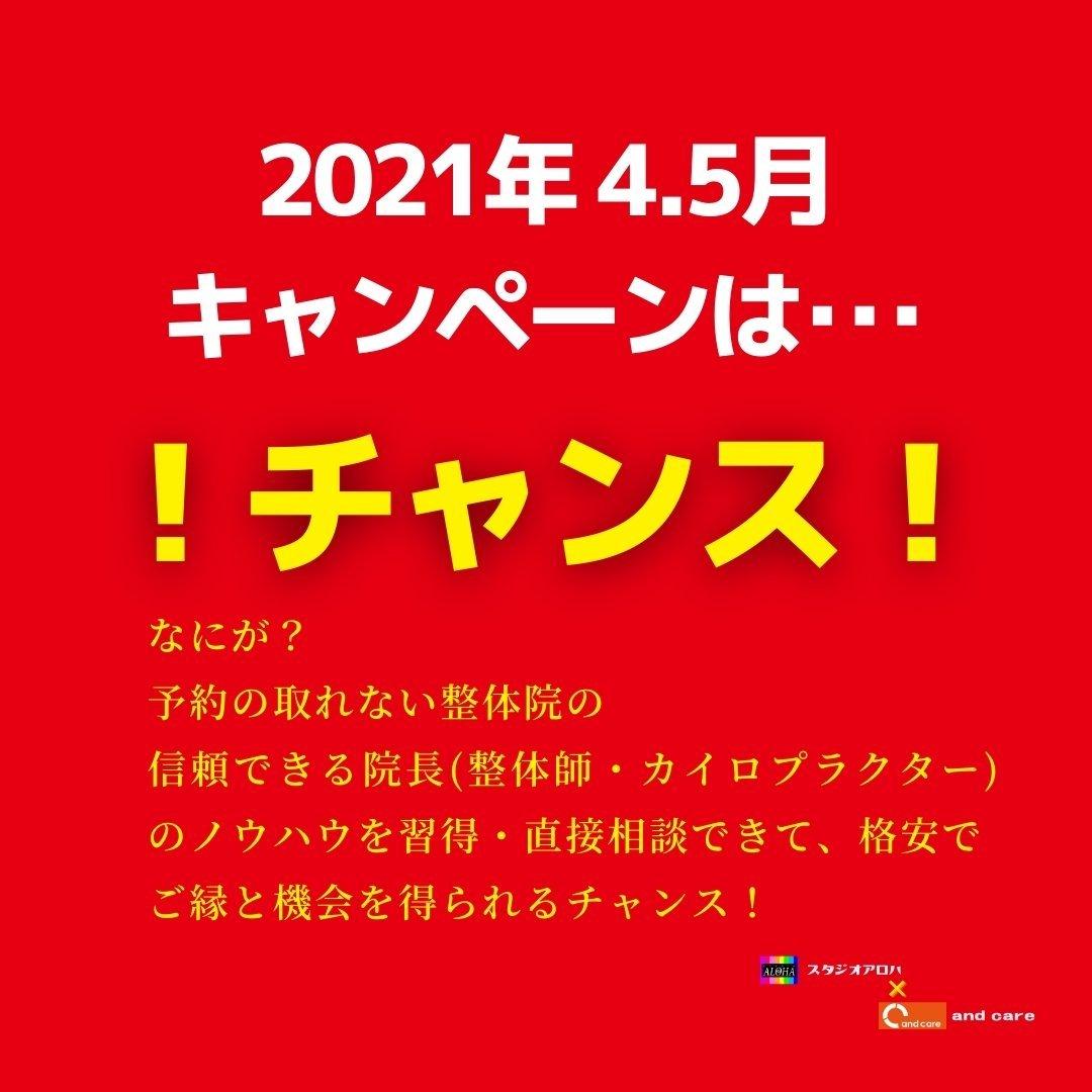 2021年4・5月キャンペーンWEBチケット【究極のストレッチレッスン60分】のイメージその5