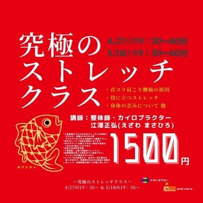 2021年4・5月キャンペーンWEBチケット【究極のストレッチレッスン60分】