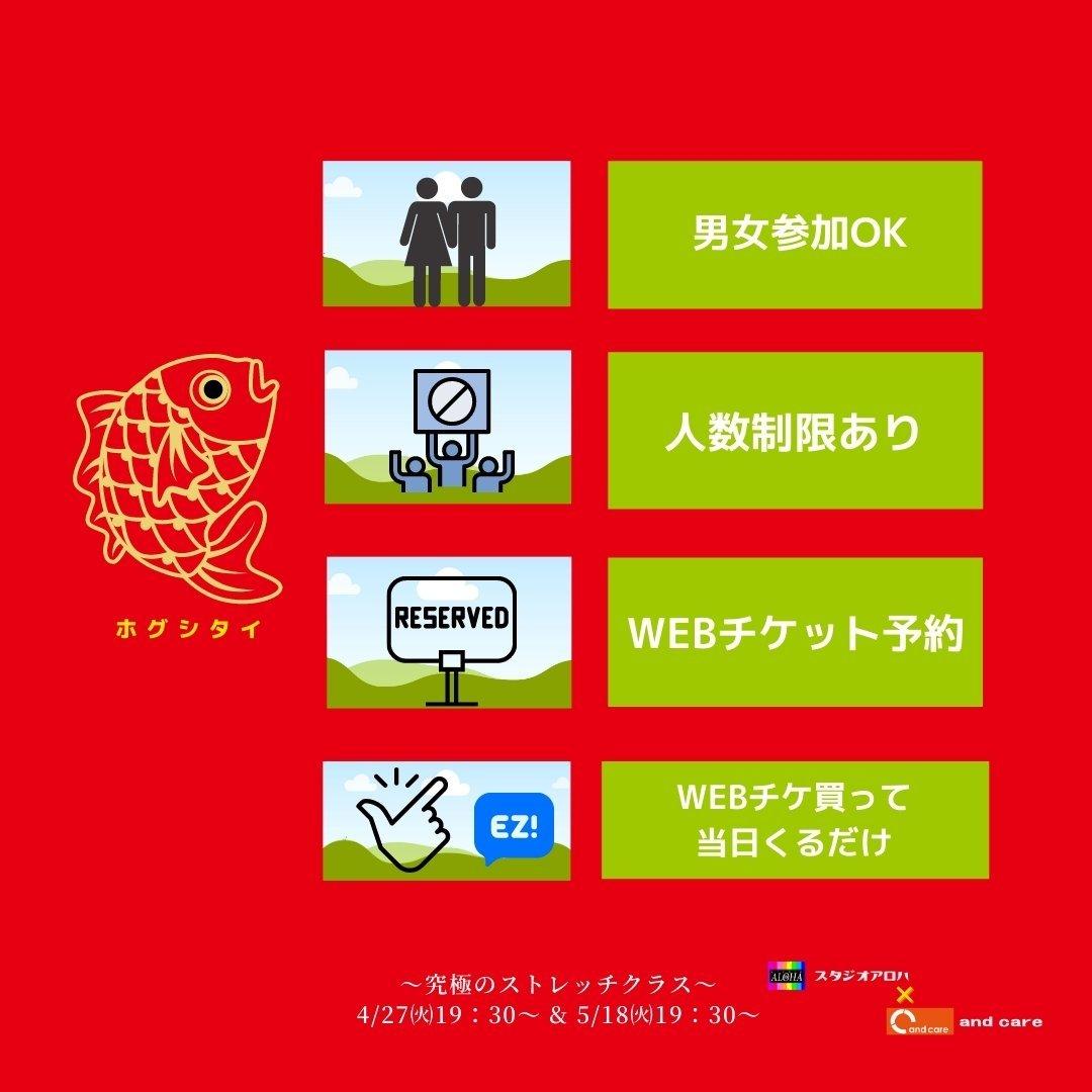 2021年4・5月キャンペーンWEBチケット【究極のストレッチレッスン60分】のイメージその4