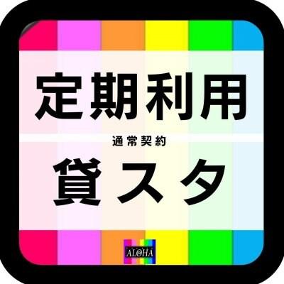 入会申込み【貸しスタ定期利用】 /ダンスダイエットで痩せるスタジオアロハ