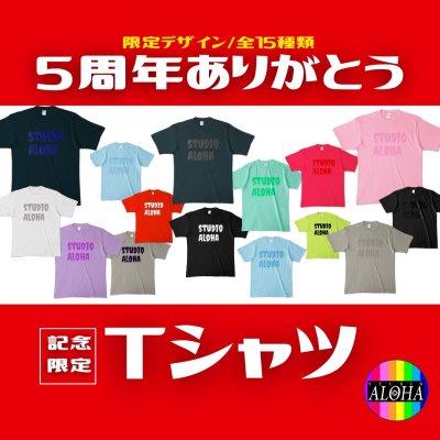 【男女兼用】スタジオアロハ5周年ありがとう!限定Tシャツ(全15種類)