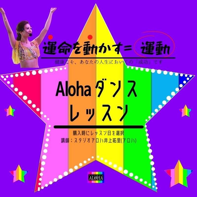 【会員限定】Alohaダンスレッスン(60分)/美容・健康の総合スクールスタジオアロハ ※女性限定のイメージその1