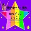 【会員限定】Alohaダンスレッスン(60分)/美容・健康の総合スクールスタジオアロハ ※女性限定