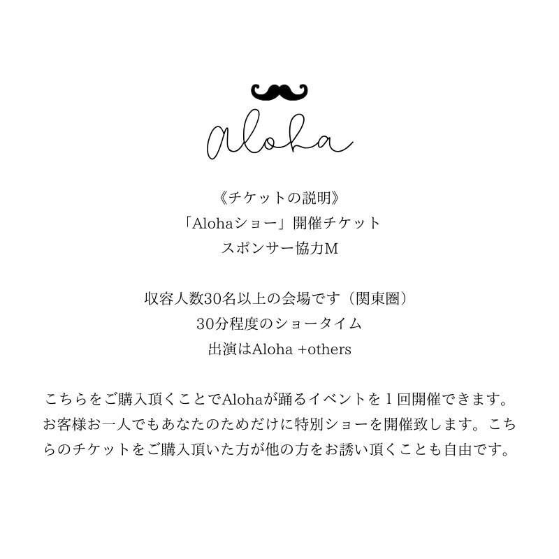 【Alohaショー★開催】スポンサー協力M/スタジオアロハのイメージその3