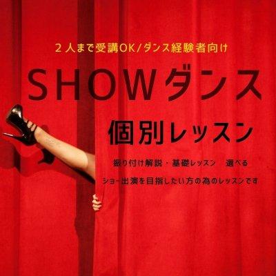 【2人までOK】SHOWクラスパーソナルレッスン (選べる!90分 or 120分)/美容・健康のオンラインショップスタジオアロハ