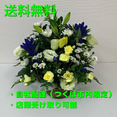 【つくば市内限定】お供え花アレンジメント Sサイズ