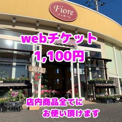 お花webチケット 1,100円