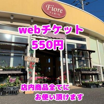 お花webチケット 550円