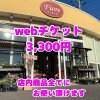 お花webチケット 3,300円