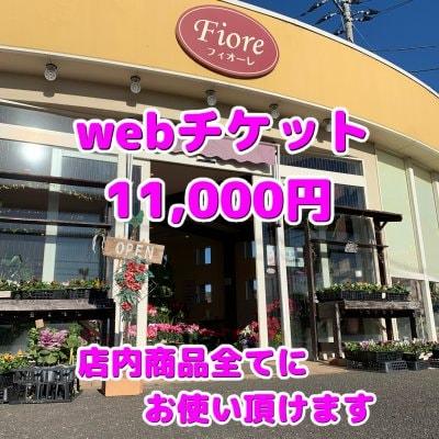 お花webチケット 11,000円