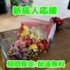 【新成人応援】小花束【つくば市限定】