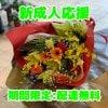 【新成人応援】大花束【つくば市限定】