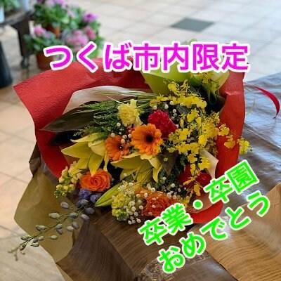卒業・卒園用花束【つくば市内限定配達無料】