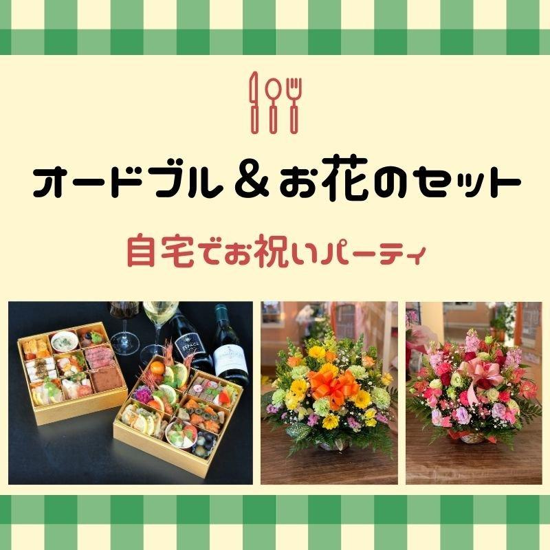 オードブルボックス&お花セットのイメージその1