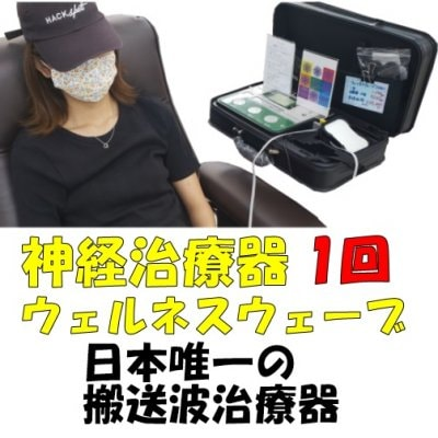 【1回チケット】神経治療器 ウェルネスウェーブ