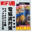 WiFi用電磁波対策セット